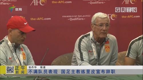 不满队员表现 国足主教练里皮宣布辞职