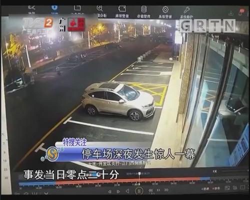 停車場深夜發生驚人一幕