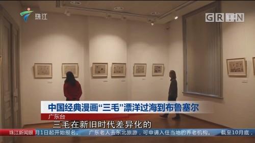 """中国经典漫画""""三毛""""漂洋过海到布鲁塞尔"""