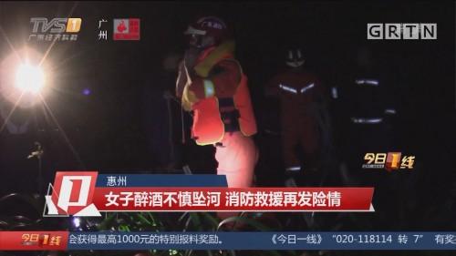 惠州:女子醉酒不慎坠河 消防救援再发险情