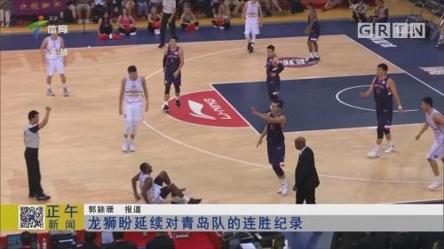 龙狮盼延续对青岛队的连胜纪录