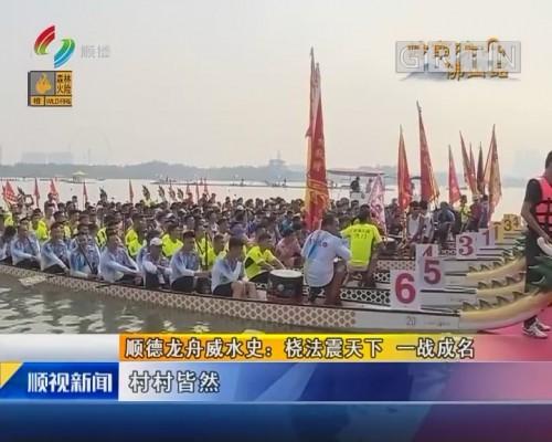 顺德龙舟威水史:桡法震天下 一战成名