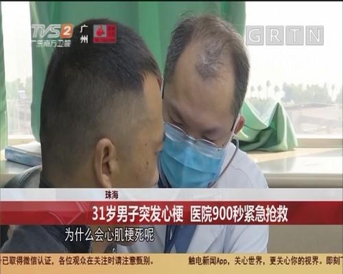 珠海:31岁男子突发心梗 医院900秒紧急抢救