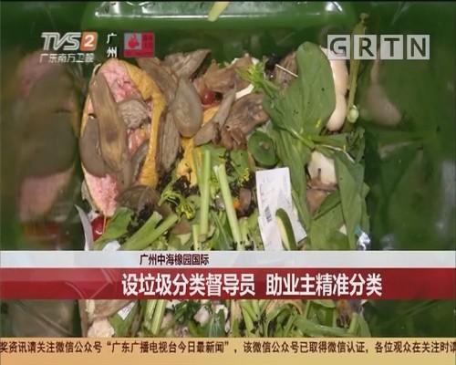 广州中海橡园国际 设垃圾分类督导员 助业主精准分类