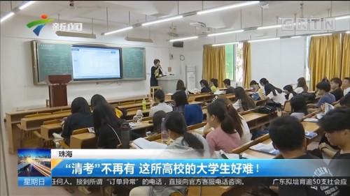 """珠海:""""清考""""不再有 这所高校的大学生好难!"""