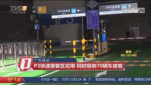 广州南站:P3快速接客区启用 同时容纳70辆车接客
