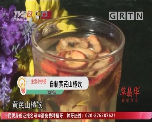生活小妙招:自制黄芪山楂饮