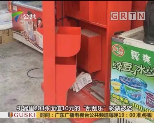 (DV现场)男子酒后打砸彩票机 盗2000多元彩票被抓获