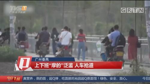 """广州番禺:上下班""""摩的""""泛滥 人车抢道"""