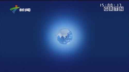 [HD][2019-11-08]正点播报:今日立冬 粤北最低10℃ 沿海城市昼夜温差大