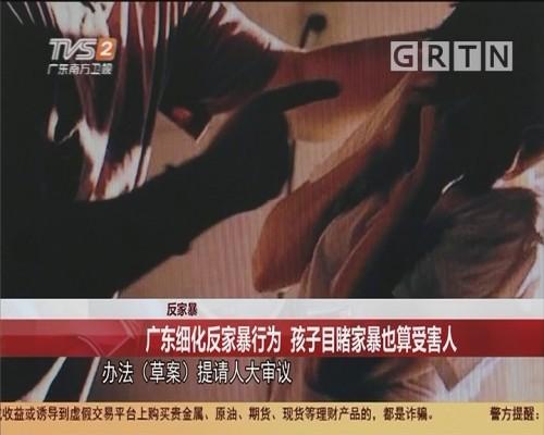 反家暴 广东细化反家暴行为 孩子目睹家暴也算受害人