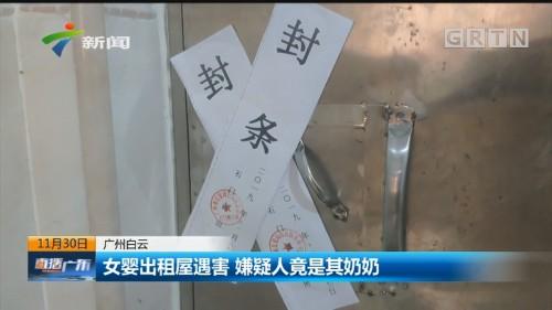 广州白云 女婴出租屋遇害 嫌疑人竟是其奶奶