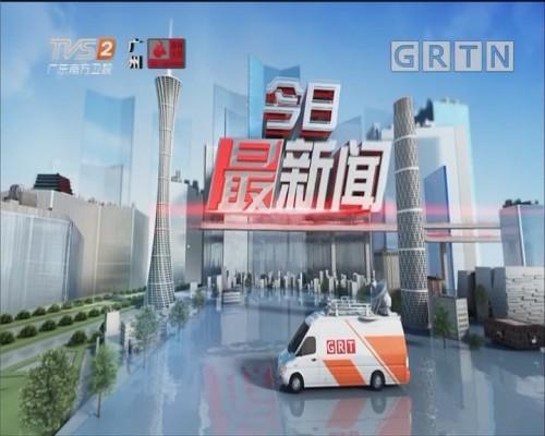 [2019-11-16]今日最新闻:广州:2019广州灯光节18号晚亮灯