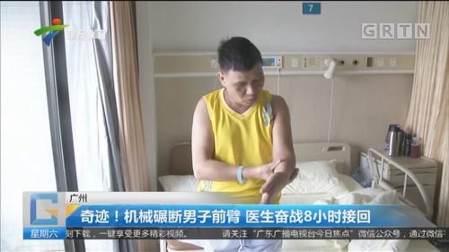 广州:奇迹!机械碾断男子前臂 医生奋战8小时接回