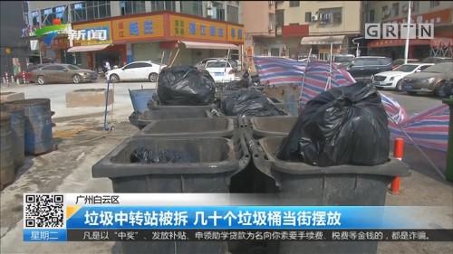 广州白云区:垃圾中转站被拆 几十个垃圾桶当街摆放
