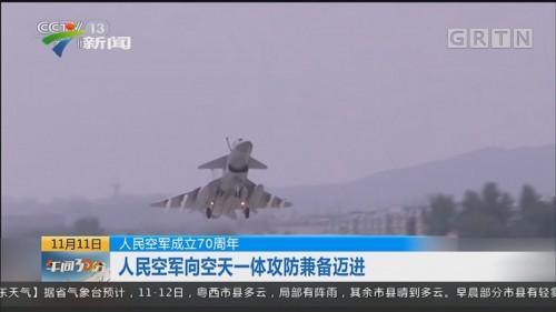 人民空军成立70周年:人民空军向空天一体攻防兼备迈进