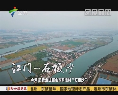 (DV现场)心水之旅:江门-石板沙
