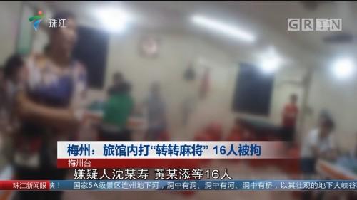 """梅州:旅馆内打""""转转麻将"""" 16人被拘"""