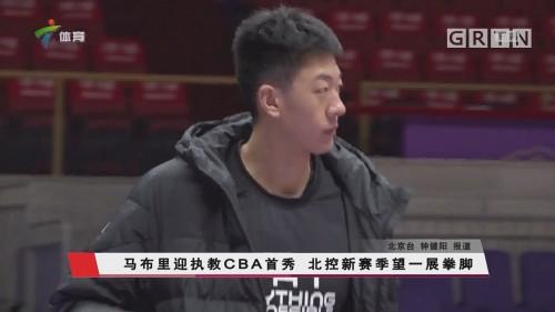 马布里迎执教CBA首秀 北控新赛季一展拳脚