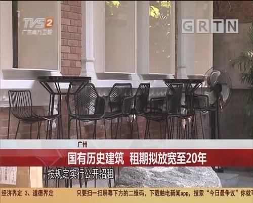 广州:国有历史建筑 租期拟放宽至20年