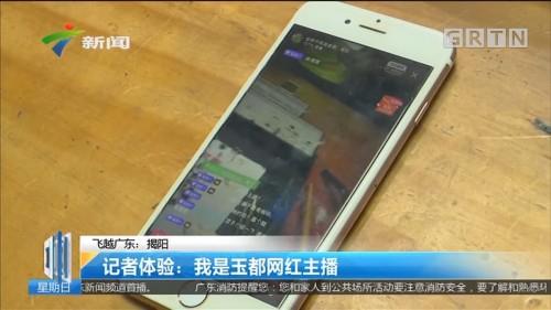 飞越广东:揭阳 记者体验:我是玉都网红主播