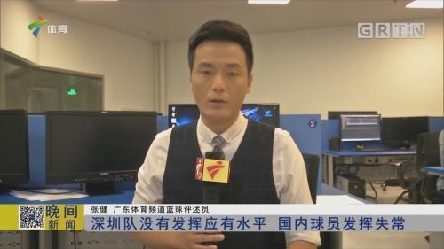 深圳队没有发挥应有水平 国内球员发挥失常