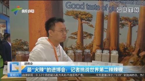"""最""""火辣""""的进博会:记者挑战世界第二辣辣椒"""