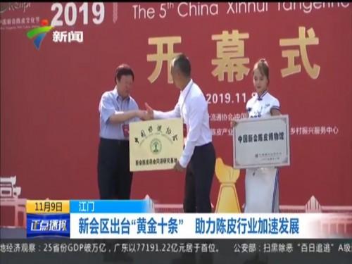 第五届中国新会陈皮文化节昨天开幕