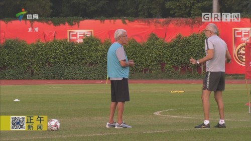 国足首训 里皮主动回应东亚杯争议