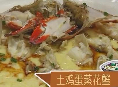 土鸡蛋蒸花蟹