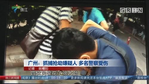 广州:抓捕抢劫嫌疑人 多名警察受伤