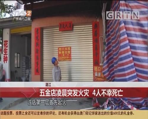 湛江:五金店凌晨突发火灾 4人不幸死亡