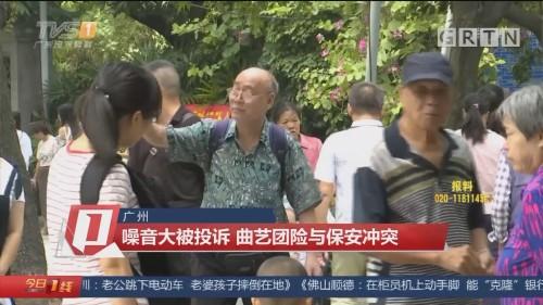 广州:嗓音大被投诉 曲艺团险与保安冲突