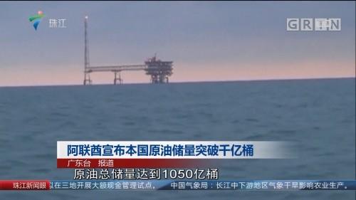 阿联酋宣布本国原油储量突破千亿桶