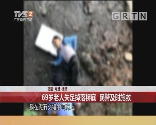 69岁老人失足掉落桥底 民警及时施救