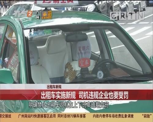 出租车新规:出租车实施新规 司机违规企业也要受罚