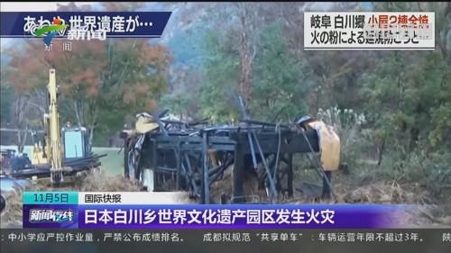日本白川乡世界文化遗产园区发生火灾
