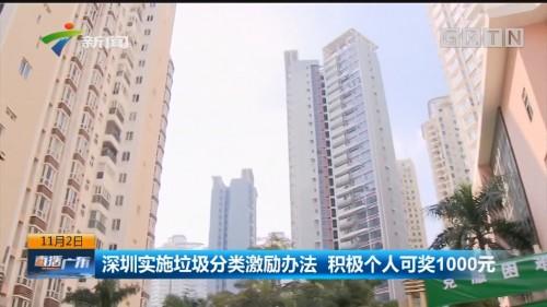 深圳实施垃圾分类激励办法 积极个人可奖1000元