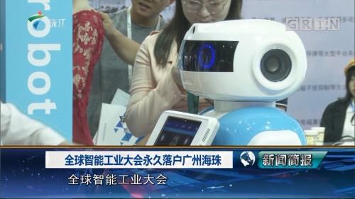 全球智能工业大会永久落户广州海珠