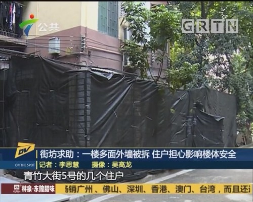 (DV现场)街坊求助:一楼多面外墙被拆 住户担心影响楼体安全