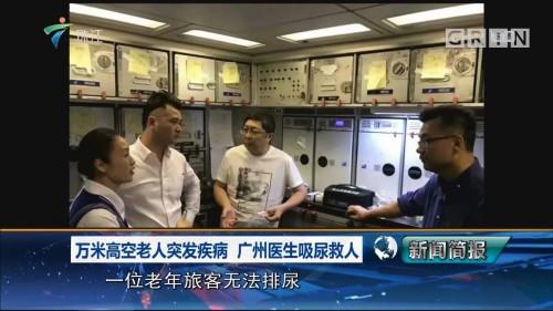 万米高空老人突发疾病 广州医生吸尿救人