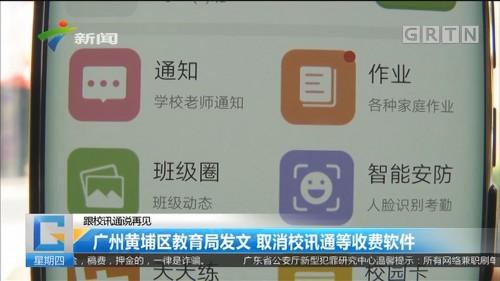 跟校讯通说再见 广州黄埔区教育局发文 取消校讯通等收费软件