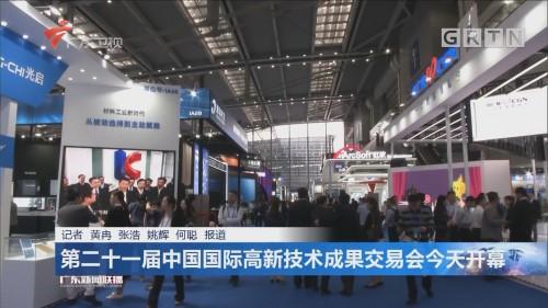 第二十一届中国国际高新技术成果交易会今天开幕