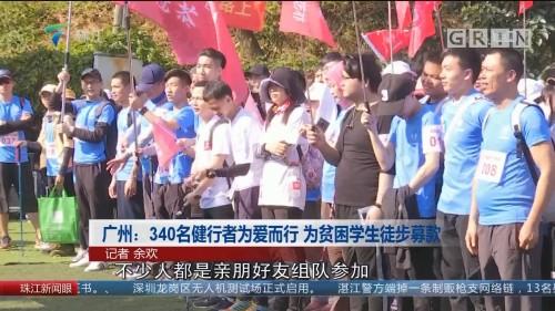 广州:340名健行者为爱而行 为贫困学生徒步募款