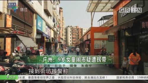 广州:9岁女童闹市疑遭拐带