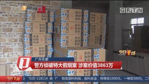 廣州花都:警方偵破特大假煙案 涉案價值3863萬