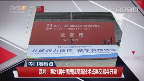 深圳:第21届中国国际高新技术成果交易会开幕