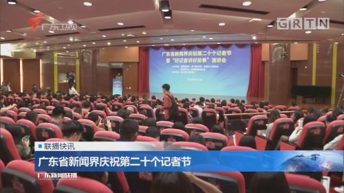 广东省新闻界庆祝第二十个记者节