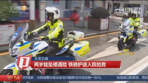 东莞石碣:两岁娃坠楼遇险 铁骑护送入院抢救