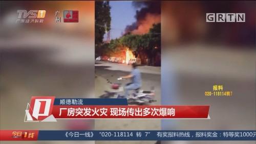 顺德勒流:厂房突发火灾 现场传岀多次爆响